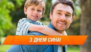 22 листопада в Україні відзначають День Сина: привітайте своїх хлопчиків