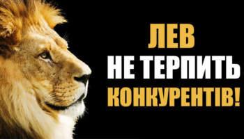 Чому Леви пам'ятають образи і як із ними дружити. Царський знак!