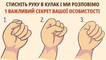 Те, як людина стискає кулак, может багато розповісти про її характер!