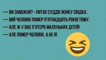 Добірка смішних анекдотів