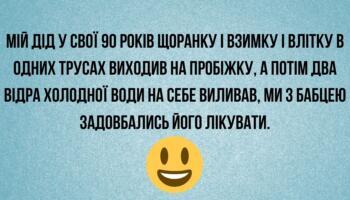 Анекдоти для позитивного настрою