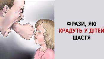 Заборонені фрази, які не слід говорити дітям. Ці фрази крадуть у ваших дітей щастя