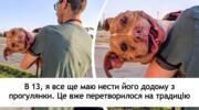 15 людей, які беззастережно люблять своїх домашніх тварин