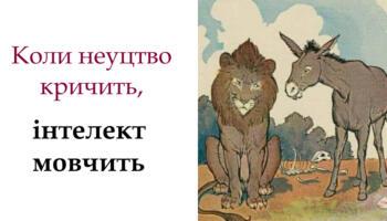 """""""Не розмовляй з віслюками"""" – байка про віслюка і тигра"""