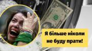 26 мільйонів: жінка випадково випрала виграшний лотерейний квиток та втратила гроші